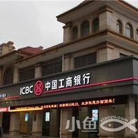 漳州海滨城工商银行.jpg