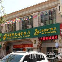 漳州海滨城邮政储蓄银行.jpg